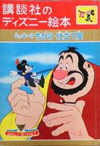 ミッキーのちびの仕立て屋 講談社のディズニー絵本33