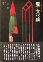 包丁文化論 日本料理の伝統と未来 江原恵