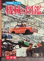 機械の図鑑 学習図鑑シリーズ24