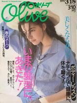Olive 179 オリーブ 1990/3/18 いまの髪型にあきた!