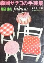 森岡サチコの手芸集 服装9月号付録