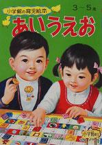 あいうえお 小学館の育児絵本11 昭和46年