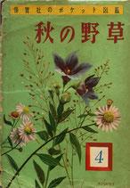 秋の野草 保育社のポケット図鑑
