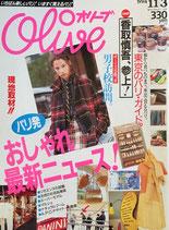 Olive 286 オリーブ 1994/11/3 パリ発おしゃれ最新ニュース!