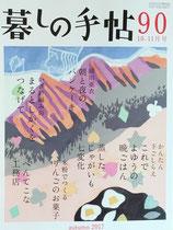暮しの手帖 第4世紀90号 秋2017年