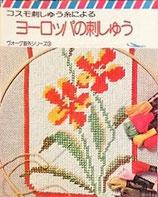 コスモ刺しゅう糸による ヨーロッパの刺しゅう