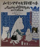 ムーミンママのお料理の本 サミ・マリラ