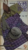 女性教室 洋装のすべて 昭和35年9月号