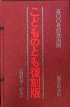 こどものとも復刻版 A セット 創刊号〜50号 500号記念出版