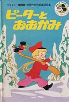 ピーターとおおかみ ディズニー国際版 世界の名作絵童話全集8 ミッキー・ブッククラブ