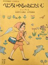 ぺにろいやるのおにたいじ 山中春雄 こどものとも年少版1969年12月号