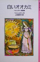 白いオオカミ ベヒシュタイン童話集 岩波少年文庫1046 1990年