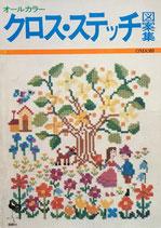 オールカラー クロス・ステッチ図案集 ONDORI