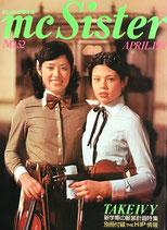 mc Sister エムシー・シスター No.52 1974年4月号