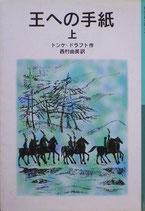 王への手紙 上・下 トンケ・ドラフト 岩波少年文庫574,575 2005年