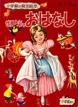 せいようのおはなし 小学館の育児絵本23 1~3歳 昭和46年