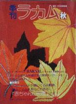 季刊 ラカム 装苑・ミセスの姉妹誌 1973年秋