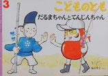だるまちゃんとてんじんちゃん 加古里子 こどものとも564号