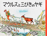 マウルスと三びきのヤギ アロイス・カリジェ