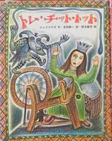 トム・チット・トット 鈴木康司 世界のメルヘン絵本10