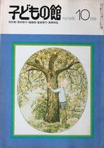 子どもの館 No.77 1979年10月