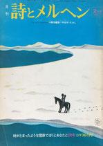 詩とメルヘン 18号 1975年2月号