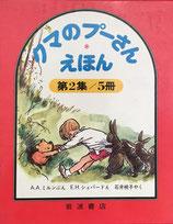 クマのプーさんえほん 第2集5冊