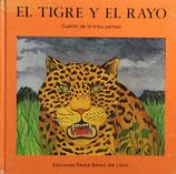 El tigre y el rayo トラとかみなり スペイン