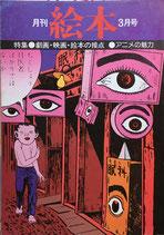 月刊絵本 劇画・映画・絵本の接点 アニメの魅力 '76/3月号