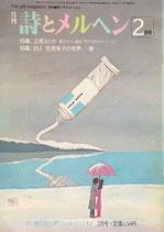 詩とメルヘン 111号  1982年2月号