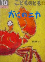 かにのニカ  野坂勇作   こどものとも年中向き163号