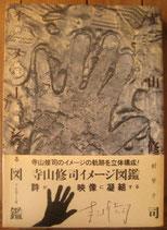 寺山修司イメージ図鑑