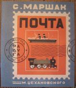 「幻のロシア絵本」復刻シリーズ9  郵便   マルシャーク