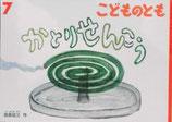 かとりせんこう  田島征三   こどものとも640号