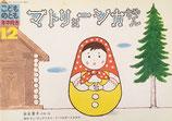 マトリョーシカちゃん 加古里子 こどものとも年中向き57号