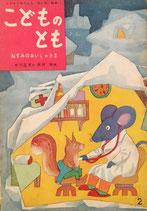 ねずみのおいしゃさま 永井保 こどものとも「母の友」絵本11