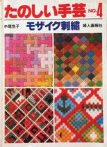 モザイク刺繍 たのしい手芸NO.4 中尾悦子