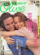 Olive 181 オリーブ 1990/4/18 元気にクリア!恋の障害。