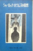シャーロック・ホウムズの回想 コナン・ドイル 岩波少年文庫3096 1976年