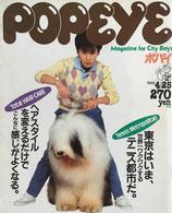 POPEYE ポパイ125 1982/4/25