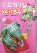 ぬいぐるみ 人形と動物 手芸教室58