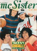 mc Sister エムシー・シスター No.53 1974年5月号