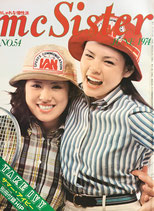 mc Sister エムシー・シスター No.54 1974年6月号