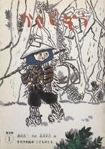 かさじぞう 赤羽末吉 こどものとも普及版1980年1月号