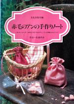 赤毛のアンの手作りノート 松浦香苗