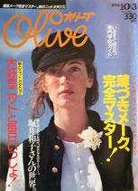 Olive 284 オリーブ 1994/10/3 薄づきメーク、完全マスター!