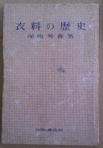 衣料の歴史 保坂芳春