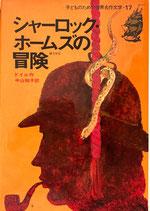 シャーロック・ホームズの冒険 子どものための世界名作文学17