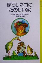 ぼうしネコのたのしい家 ジーモン&デージ・ルーゲ 岩波少年文庫2147 1997年