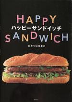 ハッピーサンドイッチ おおつぼほまれ